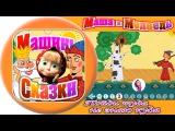 Мультик Игра для детей Маша и Медведь Машины сказки Пойди туда не знаю куда Like BebyTV