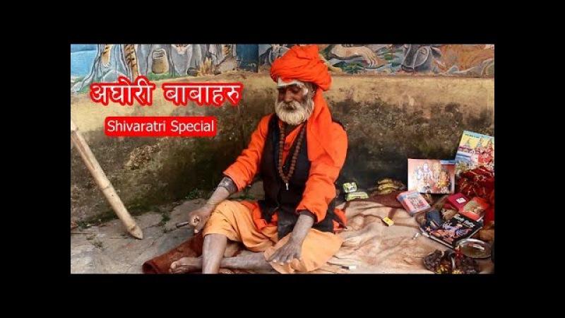 Aghori Baba At Pashupati Permise For Shivaratri - Shiva Ratri Special Report