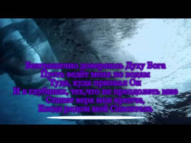 Океаны. Hillsong Ukraine - Okeany (2014) [КАРАОКЕ] христианские песни