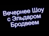 Вечернее Шоу с Эльдаром Бродвеем - Линси Лохан