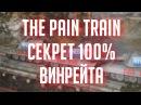 СЕКРЕТ 100 ПОБЕД в World of Tanks - The PAIN TRAIN Железный Капут DRZJ Edition