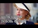 Шипы и розы Любовь Орлова 2015 Документальный фильм