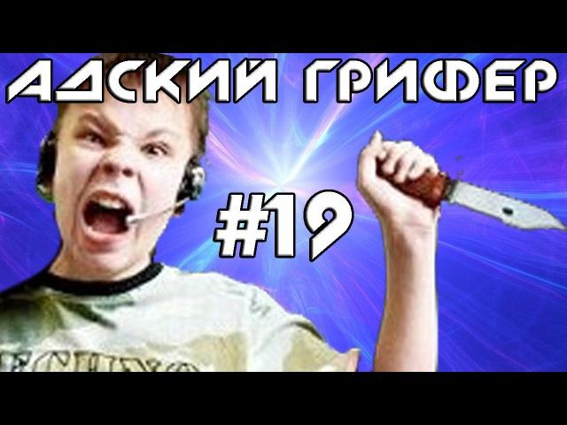 Шоу - АДСКИЙ ГРИФЕР! 19 (ИСТЕРИЧКА ВОЗВРАЩАЕТСЯ / ВИЗЖИТ ГРОМЧЕ САМОЛЕТА!)