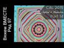 Плед крючком. Описание вязания. Sophie Universe. Часть 14. Ряд 97. Мандала, цветы, мотивы кр ...