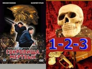 Сокровища мертвых 1 2 3 серия - русский сериал, детектив, приключения