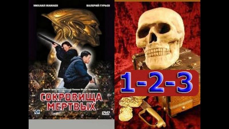 Сокровища мертвых.1, 2 ,3 серии.Приключения.