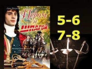 Пером и шпагой. (2007) 5-8 серии