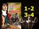 Пером и шпагой 1 2 3 4 серия - приключенческий исторический сериал