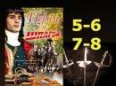 Пером и шпагой 5 6 7 8 серия - приключенческий исторический сериал