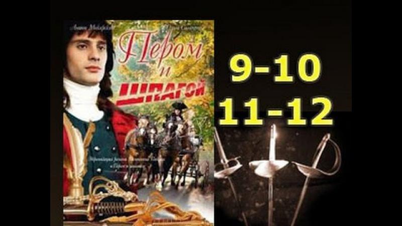 Пером и шпагой 9 10 11 12 серия приключенческий исторический сериал