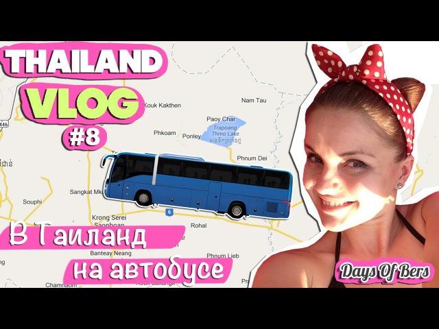 THAILAND VLOG 8 Из Камбоджи в Таиланд на автобусе (улица баров в Сием Рип, Кхмерские тан...