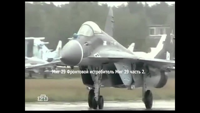 Миг 29 Фронтовой истребитель Миг 29 часть 2 пе 2 пикирующий бомбардировщик авиадартс 2015 рязань