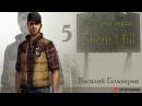Silent Hill- Origins -ps2 - История серии- часть 5 (