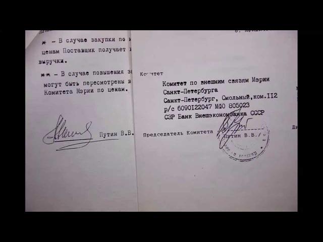 Вор в законе. Компромат на Путина.