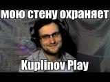 про Kuplinov Play, О куплинове (конструктивный разговор, интересно)