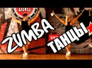 ЗУМБА ФИТНЕС - ВИДЕО УРОКИ - ZUMBA - VIVIR MI VIDA - DanceFit