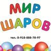 Воздушные (гелиевые) шарики Ставрополь