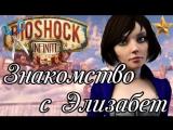 Bioshock Infinite - Знакомство с Элизабет