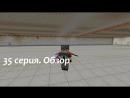 Майнкрафт 1.6.4 с модами 35 серия 2 сезон Обзор