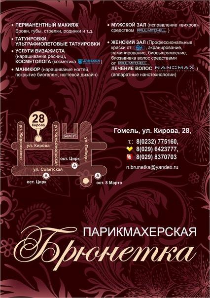 Парикмахерская | ВКонтакте