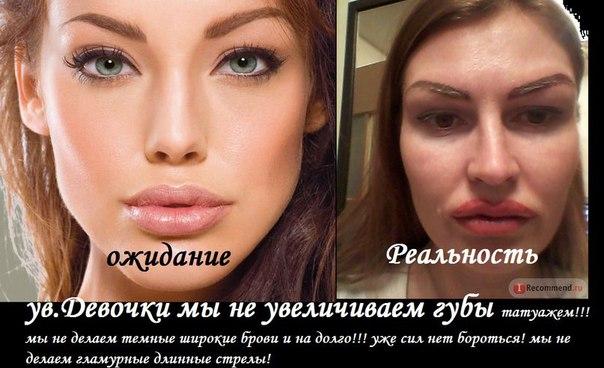 Перманентный макияж где лучше сделать
