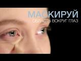 Макияж в большом городе- Как правильно маскировать недостатки на лице