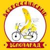 Всероссийский Велопарад | Карелия