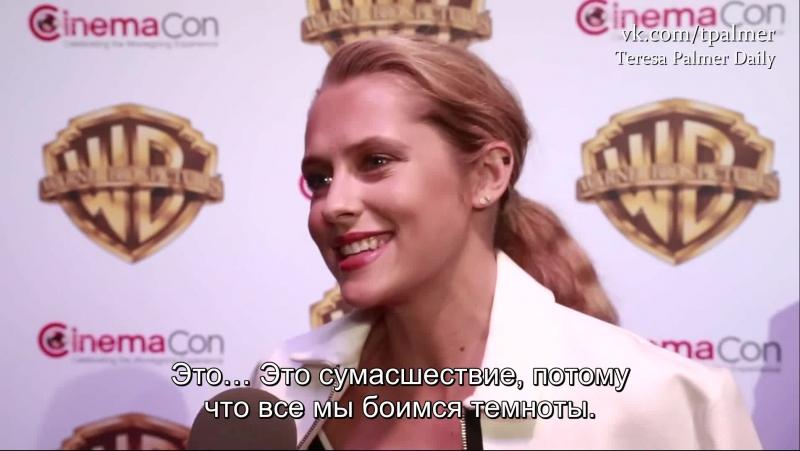 ║• Интервью о фильме «И гаснет свет...» на фестивале «CinemaCon» (2016, RUS SUB)
