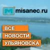 Новости Ульяновска | Misanec.ru