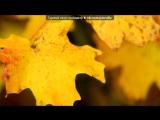 «ккк» под музыку Чайковский  - Осення песня. Picrolla