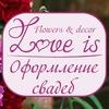 Оформление свадеб в Новосибирске от Love is...