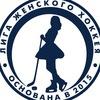 Лига Женского Хоккея