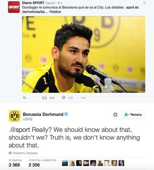 """Дортмундская """"Боруссия"""" официально опровергла слухи о том, что полузащитник Илкай Гюндоган принял решение перейти в """"Манчестер Сити""""."""