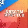 "Квест Иркутск ""ВНУТРИ"""