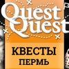 Квесты Пермь QuestQuest