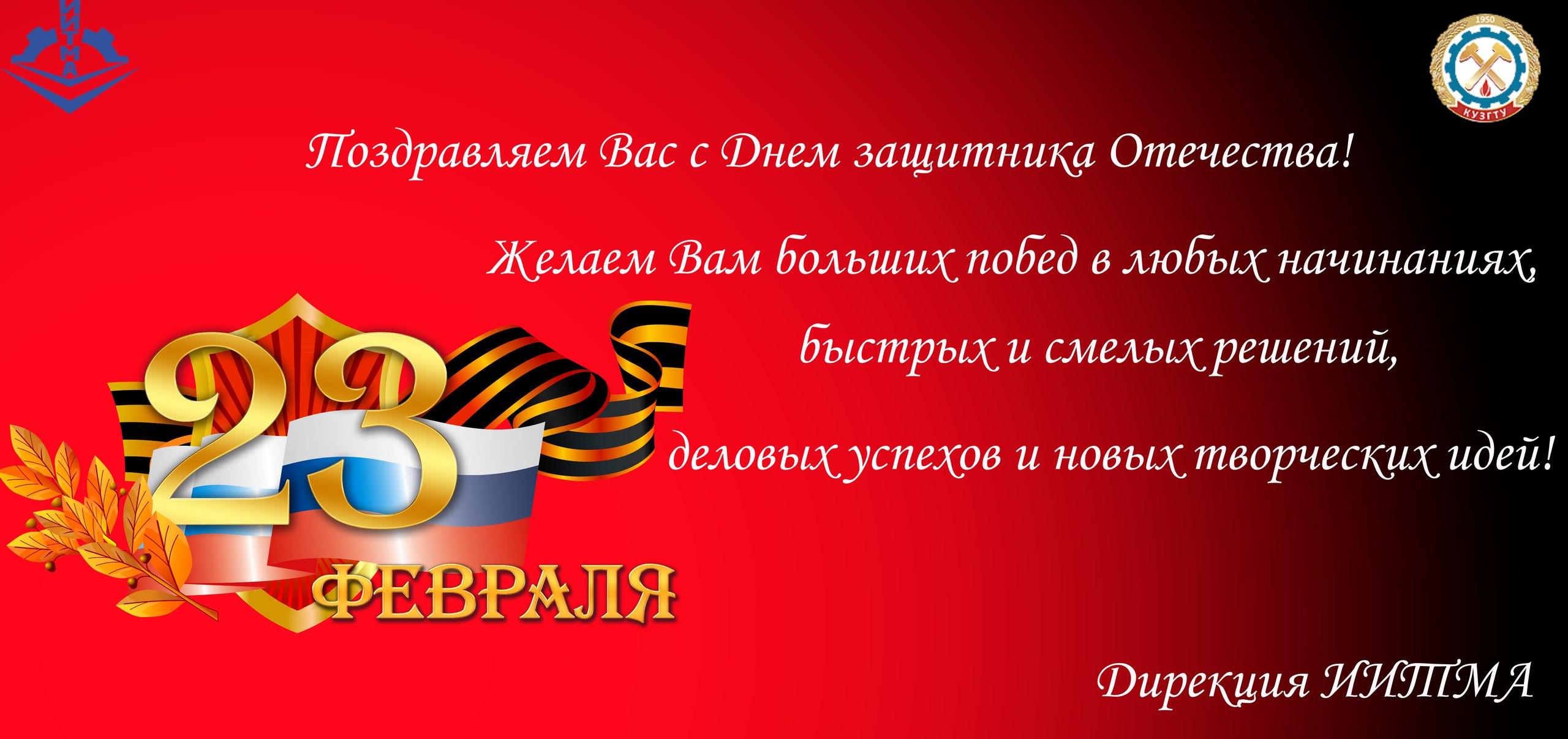 С Днем защитника Отечества ИИТМА КузГТУ