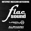 FLAC SOUND Автозвук