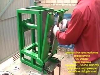 Станок для производства гофроколена разного диаметра