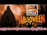 31 октября - СУББОТА - Ужасно зажигательный Halloween в Караоке-баре Пятница!