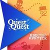 "Квест Иркутск ""ВНУТРИ"" QUESTQUEST"
