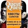 Квест Саратов Энгельс QuestQuest