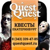 Квесты Екатеринбург QuestQuest