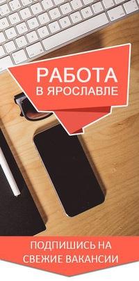 Диспетчер на телефон вакансии ярославль