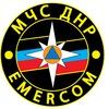 МЧС ДНР