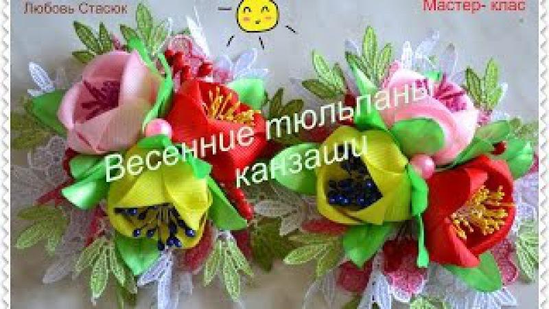 Весенние тюльпаны канзаши/ Весняні тюльпани/Spring Tulips Kanzashi/ D.I.Y