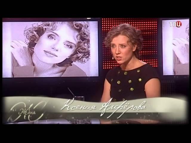 Ксения Алферова Жена История любви