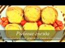 ЖУЛЬЕН с рыбой в батоне .Рыбные гнезда-рецепт | VIKKAvideo