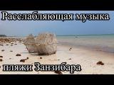Музыка для релаксации - Самый красивый пляж в мире