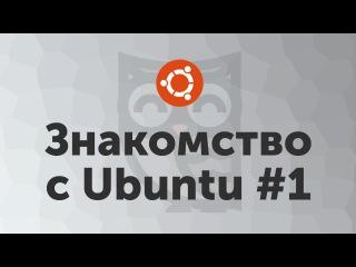Основы Linux на примере Ubuntu - #1 Введение
