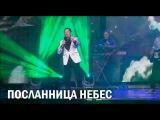 С. Михайлов - Посланница небес (Ледовый дворец, 13.11.2014) HD